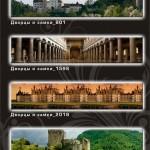 Фартуки_Дворцы и замки_1