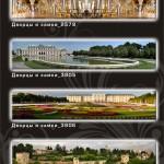 Фартуки_Дворцы и замки_2