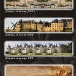 Фартуки_Дворцы и замки_3